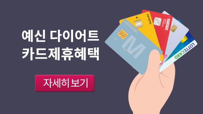 20160822-카드제휴-하단배너