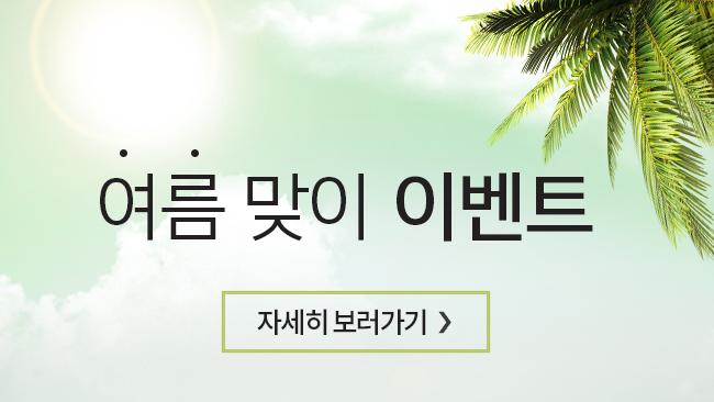 170530_메인하단배너