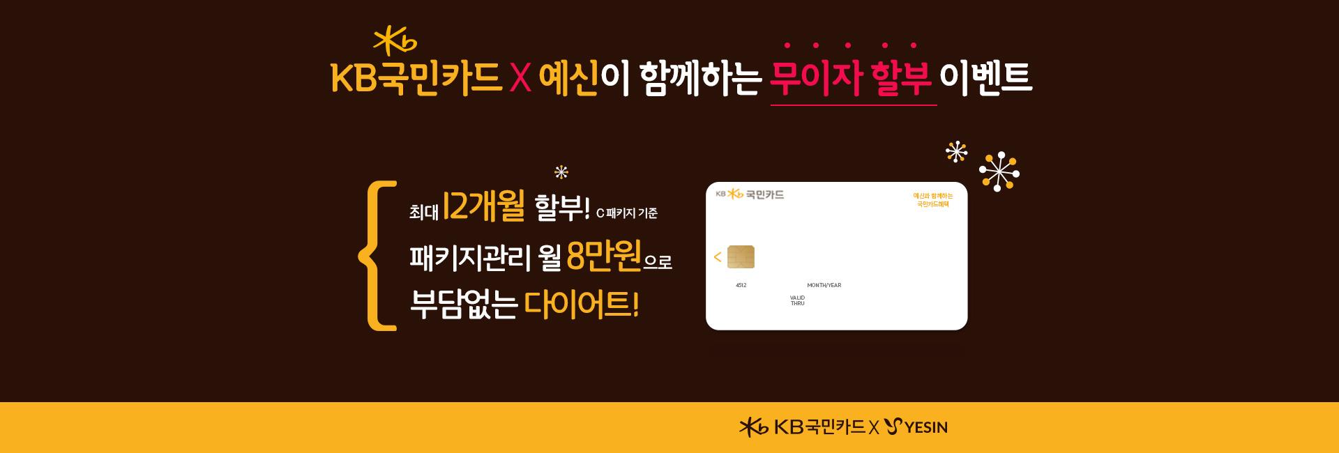 170809_kb국민카드_메인슬라이더